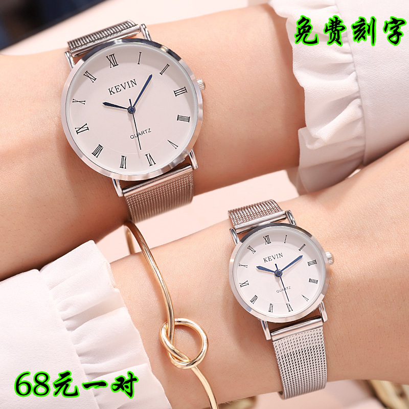 Engraved heart-shaped couples watch a pair of Korean students waterproof simple net steel belt mens and womens wristwatch gifts