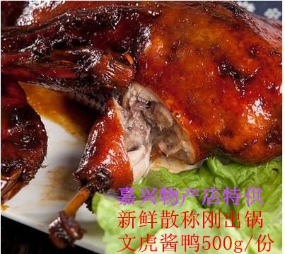 刚出锅散称文虎酱鸭新鲜的更好吃熟食按重量切酱鸭 500克/份包邮
