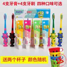 儿童牙膏牙刷牙杯套装青蛙王子换牙期防蛀正品可吞食无氟早晚分护