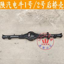 陕汽电牛一号二号后桥壳差速器壳减速器壳原厂