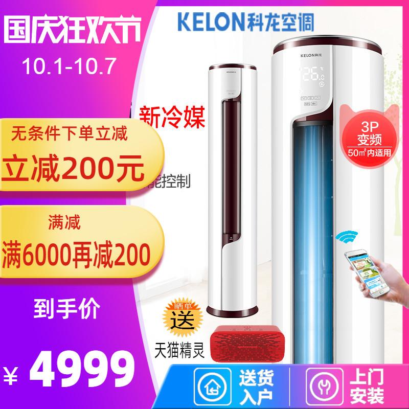 Kelon/科龙 KFR-72LW/EFLVA1(2N33)一级变频3匹空调柜机5199.00元包邮