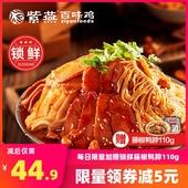 紫燕夫妻肺片网红卤味零食四川特产熟食小吃即食麻辣牛肉410g锁鲜
