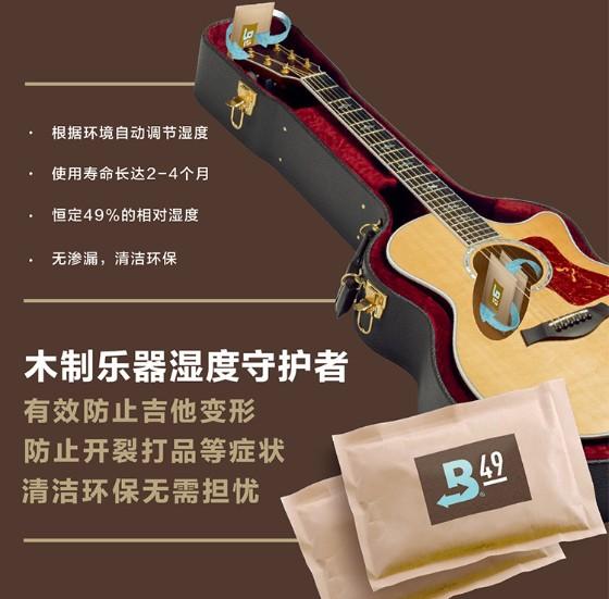 Прекрасный свойство BOVEDA гитара увлажнение устройство 49% постоянный мокрый двусторонний влажность сбалансированный гитара увлажнение медсестра охрана человек