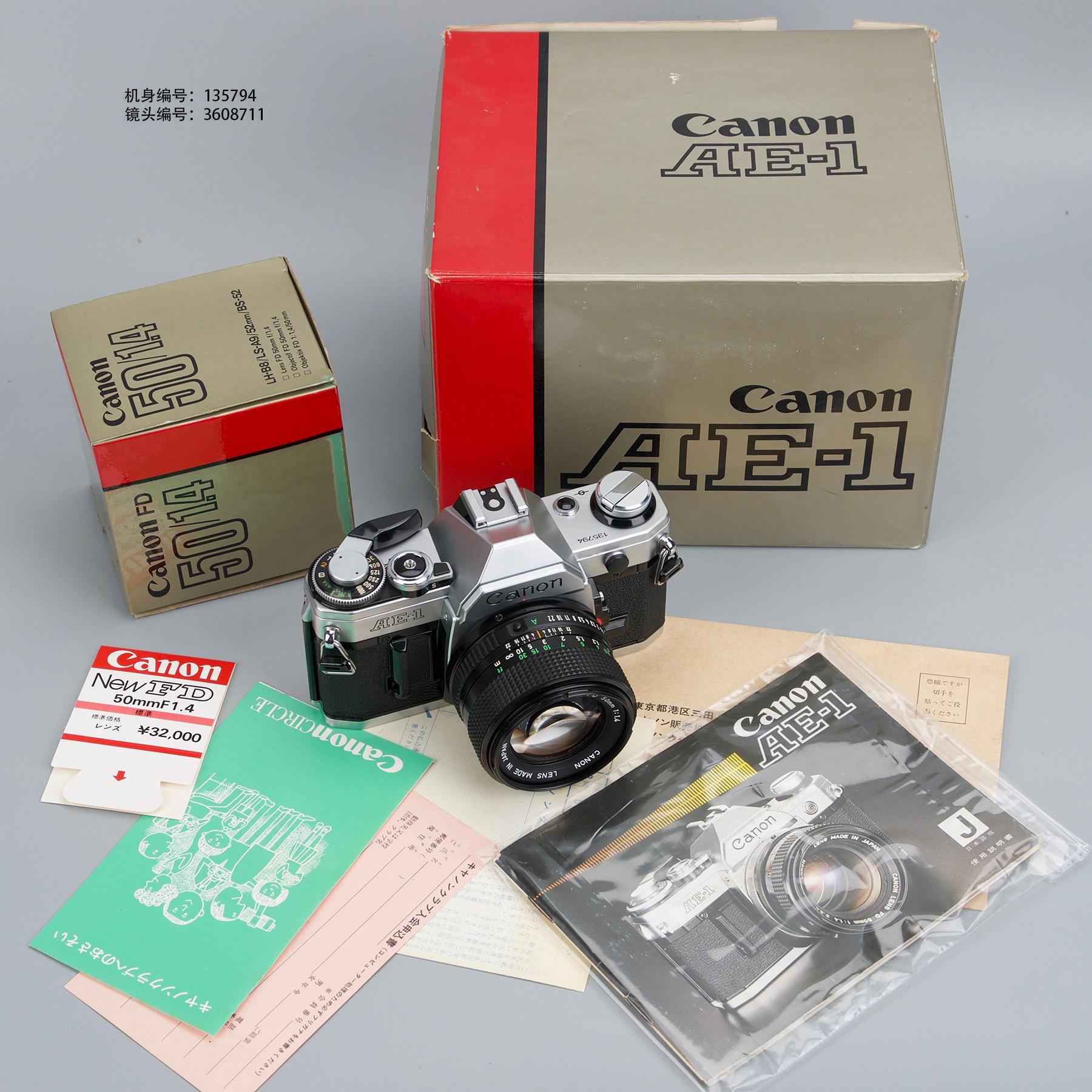 日本はキヤノンCanon AE-1フィルム一眼レフカメラと50 mm F 1.4/1.8レンズセットを輸入します。