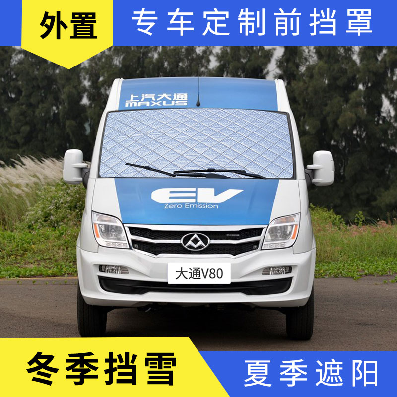 Datong V80 front windshield cover Iveco Baodi G10 / T60 sunshade heat insulation pad