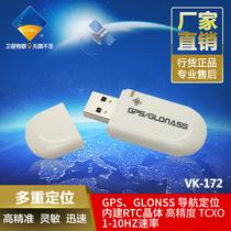 vk172笔记本usb汽车载导航gps定位模块行车记录仪无人机gps模块