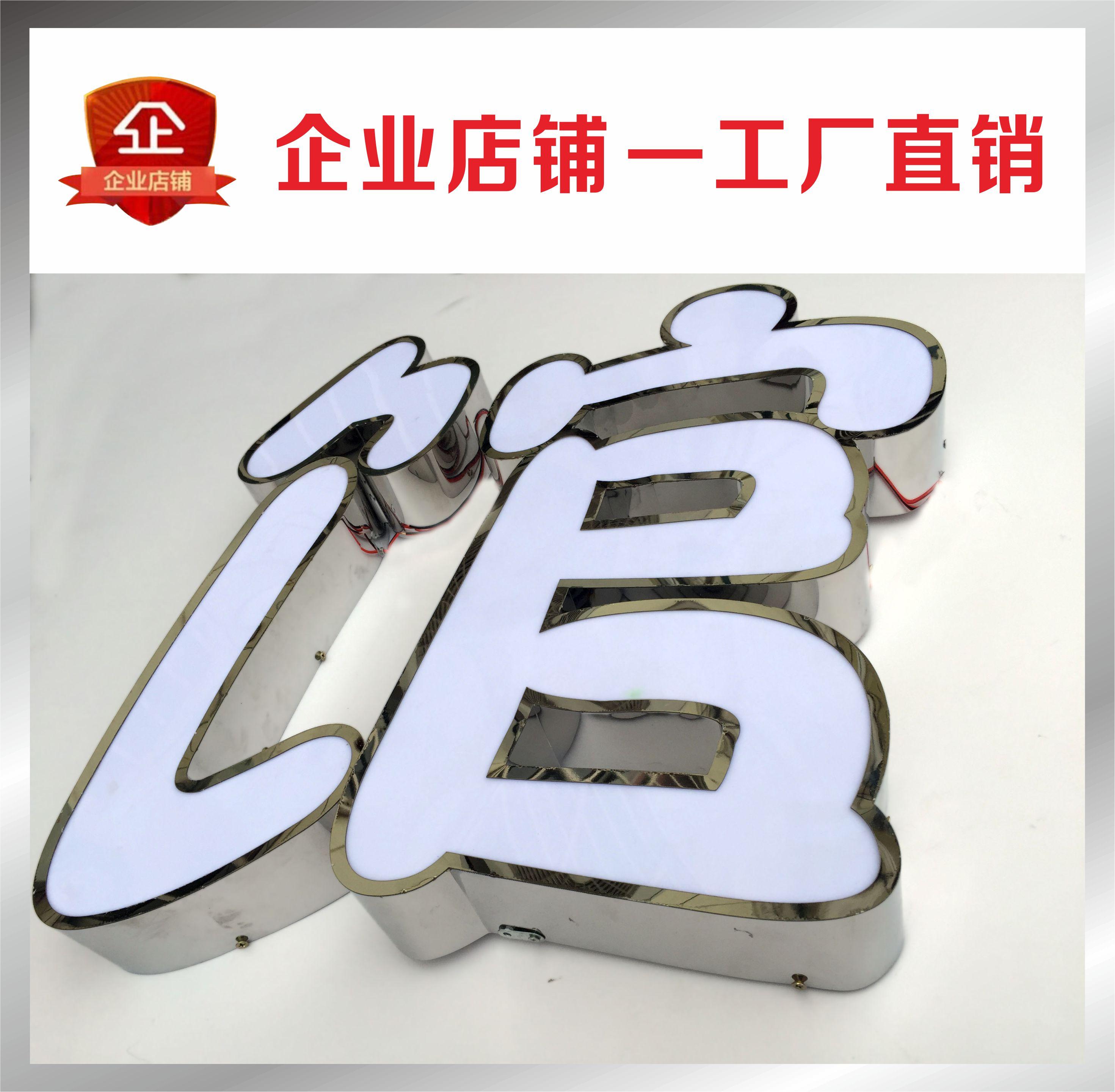 制作户外广告牌树脂字定做门头亚克力不锈钢发光字吸塑招牌led灯