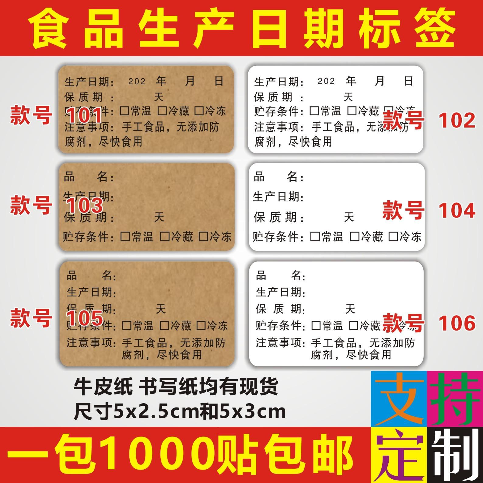 食品生产日期不干胶贴纸保质期有效期牛皮纸标签烘焙贴纸防水冷藏