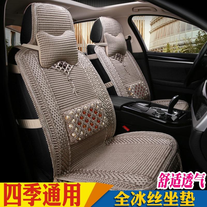 2017款新逍客奇骏蓝鸟天籁轩逸专用夏季冰丝汽车坐垫全包四季座套