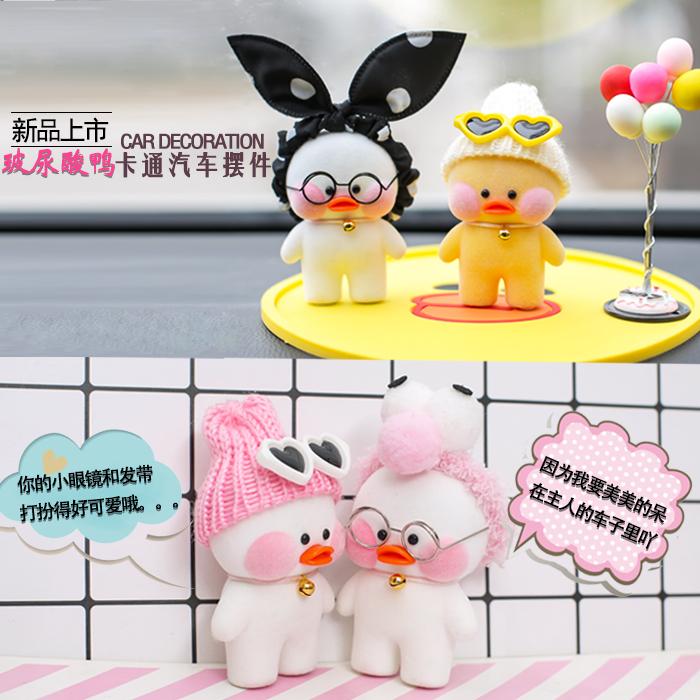 网红cafe-mimi小黄鸭植绒公仔汽车摆件玻尿酸鸭创意卡通车内饰品