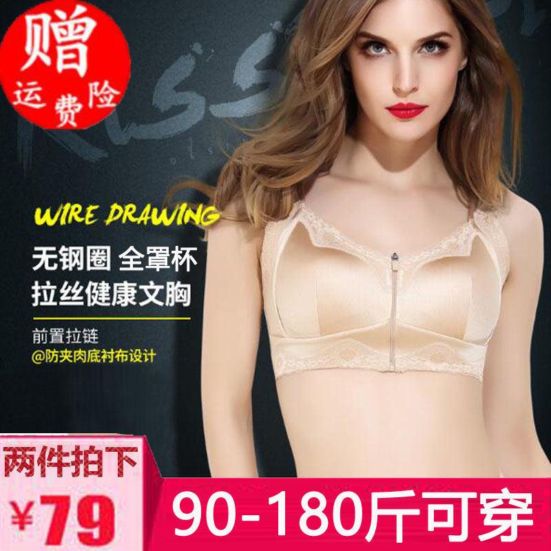 Thin front button zipper without steel ring large full cup mother bra cover with breast collection vest sports underwear