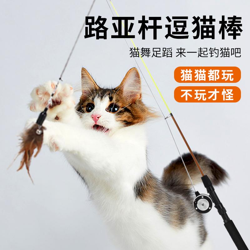 幼猫钓鱼竿逗猫棒可伸缩长杆羽毛带铃铛猫咪互动玩具耐咬宠物用品