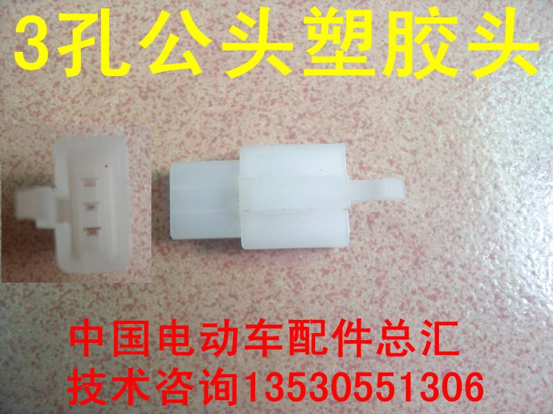Электромобиль мужчина 3 отверстие пластик сиденье / контролер электропроводка глава