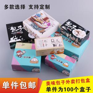 中式传统早餐包子一次性打包外卖纸盒馒头小笼包鲜肉包面包盒子