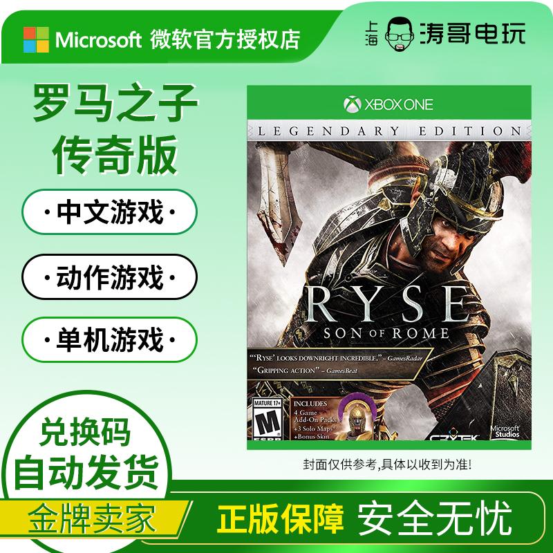 XBOX ONE xboxone/s/x/兑换码正版游戏 罗马之子传奇版中文独享码图片
