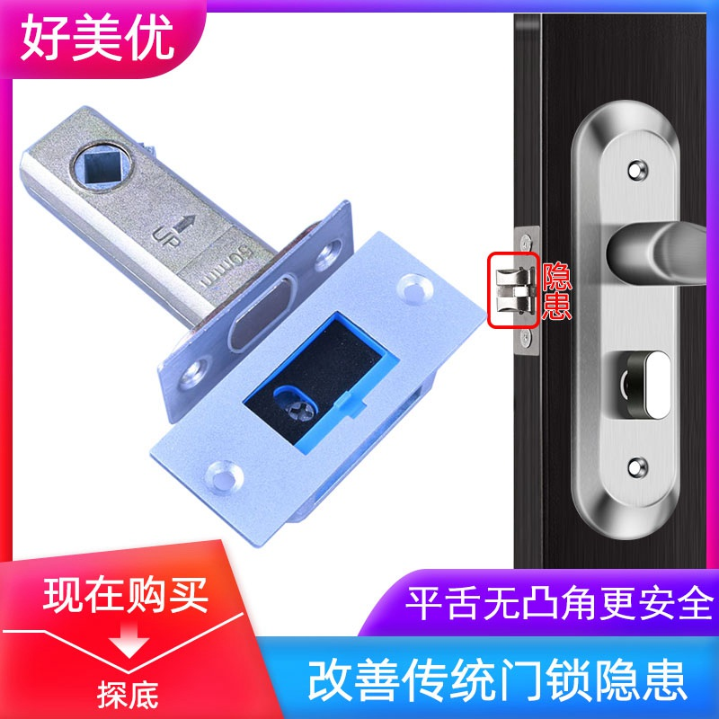 60磁吸静音锁舌单舌室内卫生间木门锁关门自动上锁锁体通用型配件