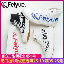 新款 飞跃字母帆布鞋 feiyue 高帮男女篮球鞋 国潮情侣百搭小白鞋