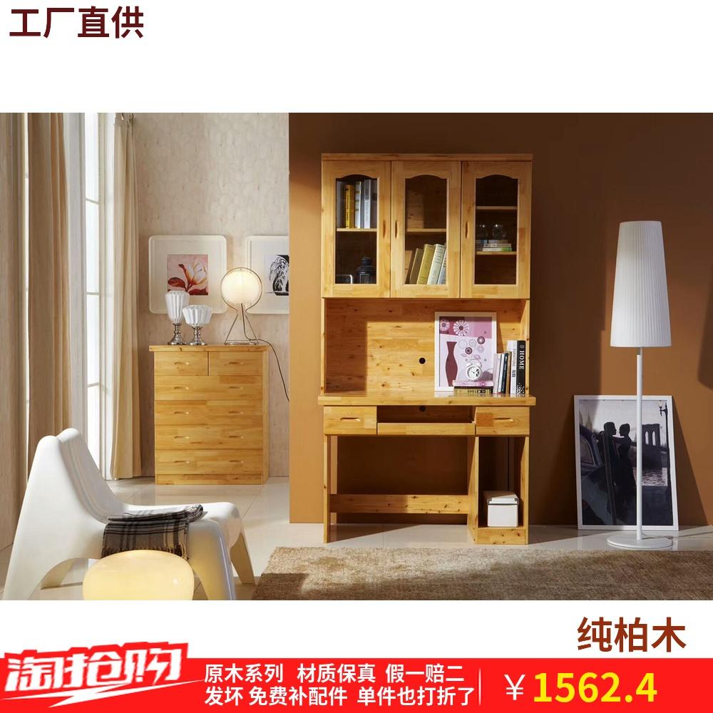 包邮楼下柏木家具柏木电脑桌带书柜1.1/1.2M书桌直角书柜全实木1