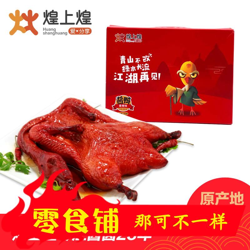 煌上煌酱鸭450g江西年货特产整只板鸭肉卤味休闲零食送礼大礼盒包