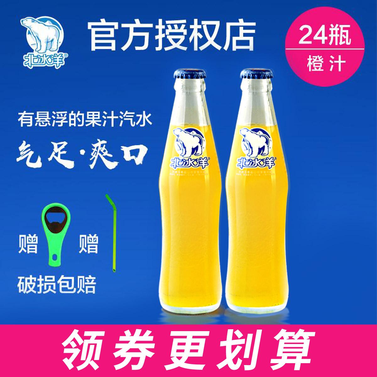 新日期夏季饮料 北冰洋汽水橙汁汽水24瓶老北京汽水送吸管开瓶器