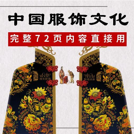 中国服饰文化PPT课件 各朝代服装历史发展和趋势 完整73页含内容