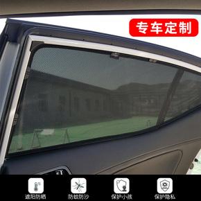 汽车窗帘遮阳帘防晒隔热车用纱窗磁铁车载侧挡卡式遮光帘专车定制