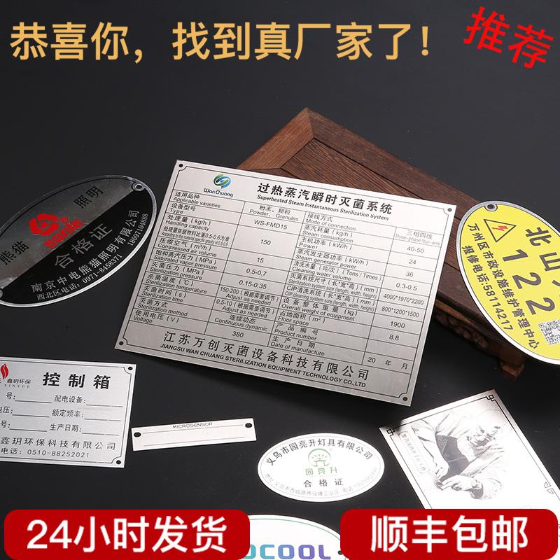 铝牌设备金属标牌定做不锈钢标牌机械商标铭牌定制铜板按钮标识牌