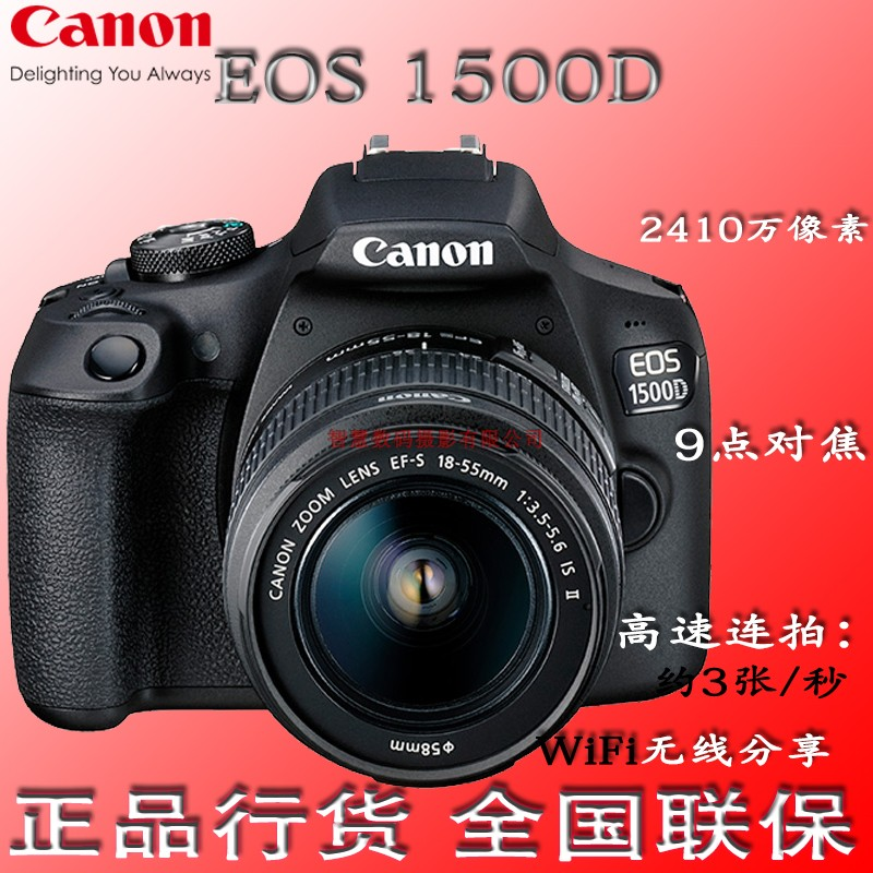 Canon EOS 1500d 1300d 18-55 National Bank SLR camera entry level HD tourism photography