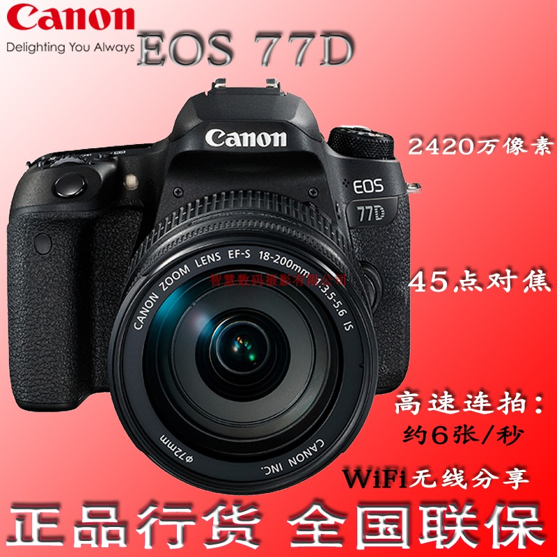 Canon EOS 77d 750d 18-200 SLR camera entry level high definition tourism photography