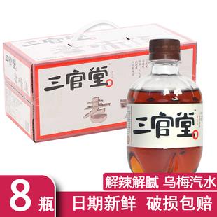 四川成都三官堂老汽水老味道乌梅汁饮料300ml*8 整箱酸梅味汽水