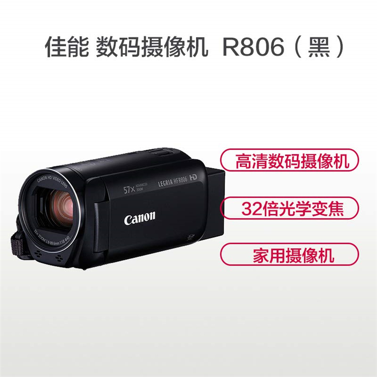 Canon / Canon r806 digital camera HD home travel conference education training DV portable