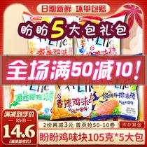 盼盼鸡味块105g*5大包麦香番茄牛排味膨化食品办公室休闲零食礼包