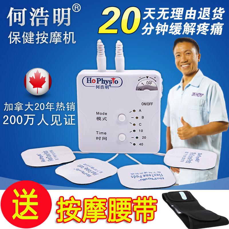Genuine dr-hos he Haoming health massage machine portable household multifunctional neck shoulder waist acupoint massager