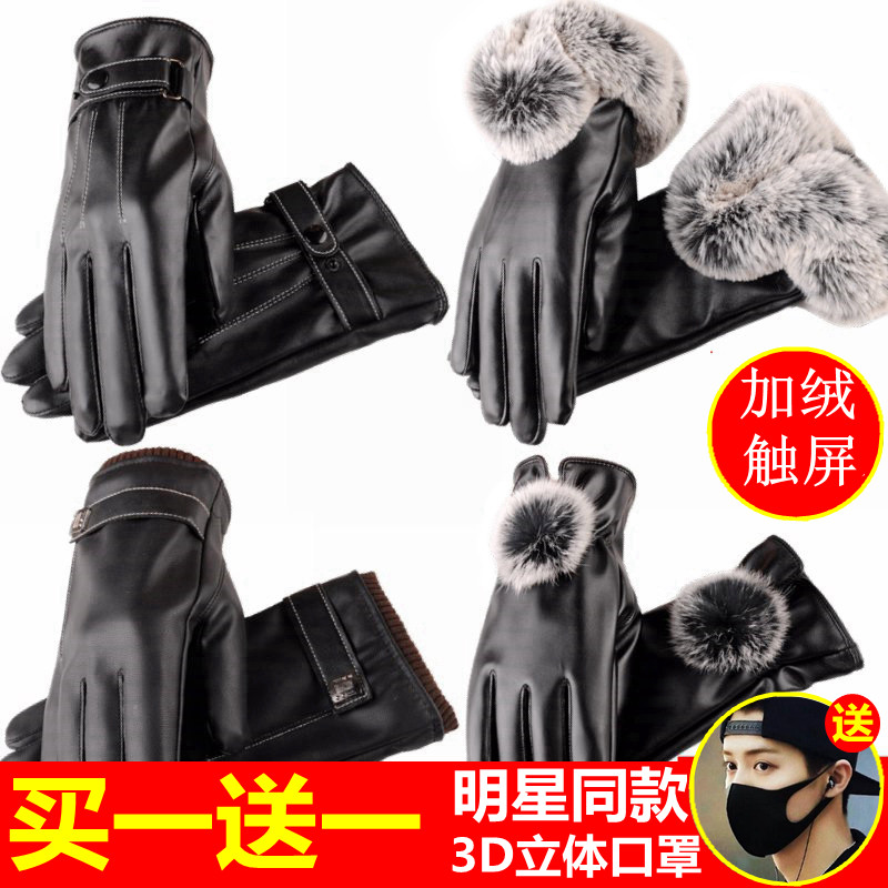 Leather gloves mens and womens autumn and winter touch screen warm riding thickened Plush waterproof wind cotton gloves mens and womens winter lovers Korean version