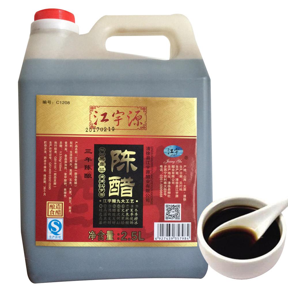 【天天特价】山西老陈醋3年陈酿 5斤装 手工无勾兑粮食腊八饺子醋