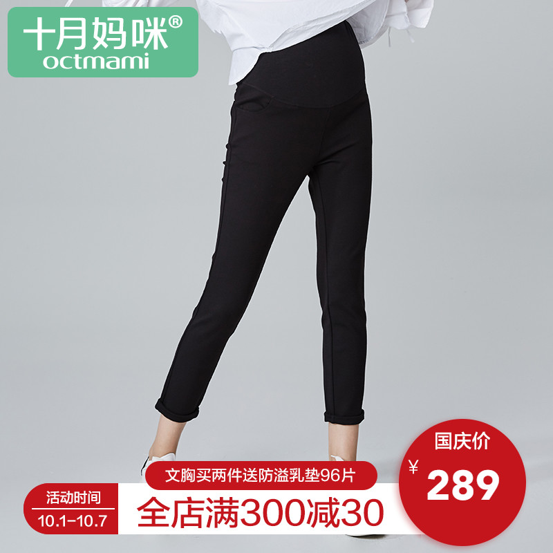限时抢购十月妈咪时尚新款罗马全长孕妇裤子