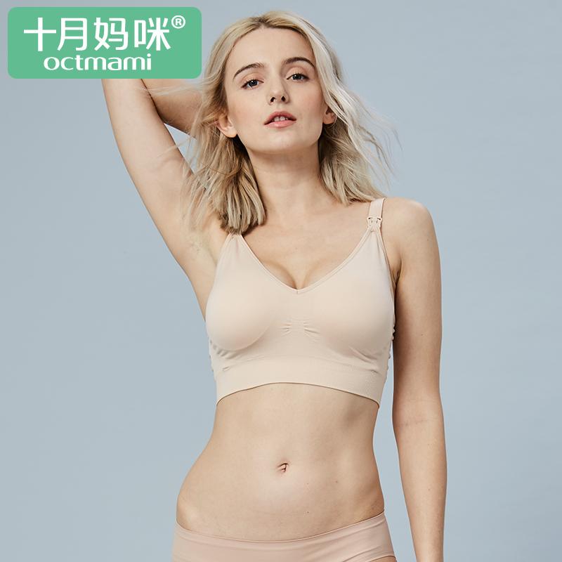 十月妈咪旗舰店一体成型式孕妇内衣2件套 怀孕期哺乳文胸