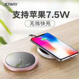 【7.5W快充】乔威JW09无线充电器iPhoneX苹果8Plus手机专用板三星S8快充QI无线充8P八XhIacW20mVV