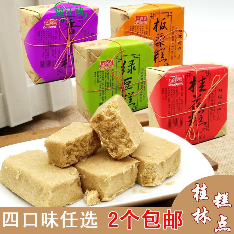 金顺昌传统手工糕点160g 桂花糕板栗糕绿豆糕香芋糕桂林特产点心
