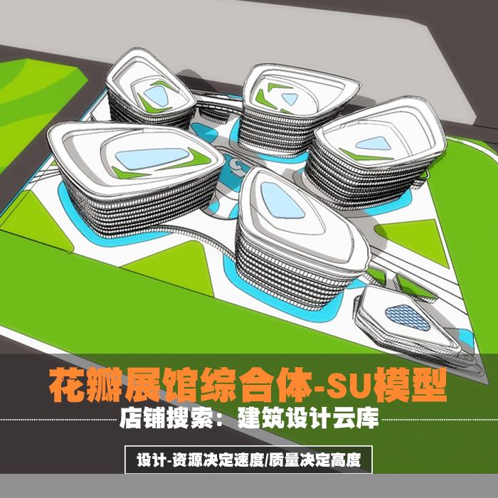 现代创意花瓣形式横线条多层展览会展建筑商业办公综合体/su模型