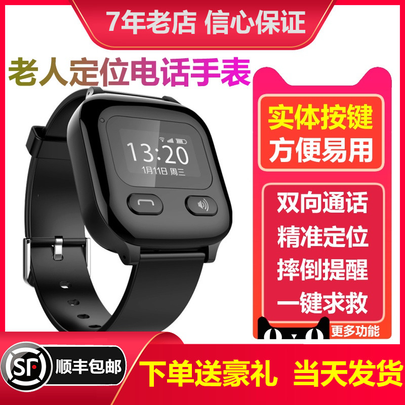 Care for the elderly smart watch telephone positioning blood pressure heart rate Bracelet Alzheimers disease prevention remote