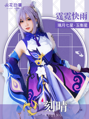 taobao agent Spark anime original god cos clothing liyue seven stars carved clear cos game suit girl cute cosply costume female