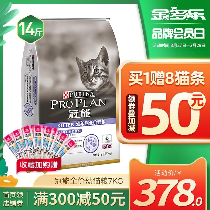 冠能猫粮全价幼猫猫粮7kg营养增肥孕猫离乳期3-12月奶糕14斤主粮优惠券