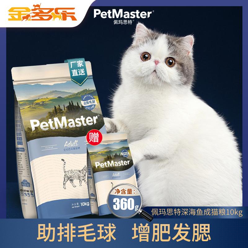 佩玛思特去毛球成猫粮10kg美短英短营养发腮佩玛斯特20斤<a href=