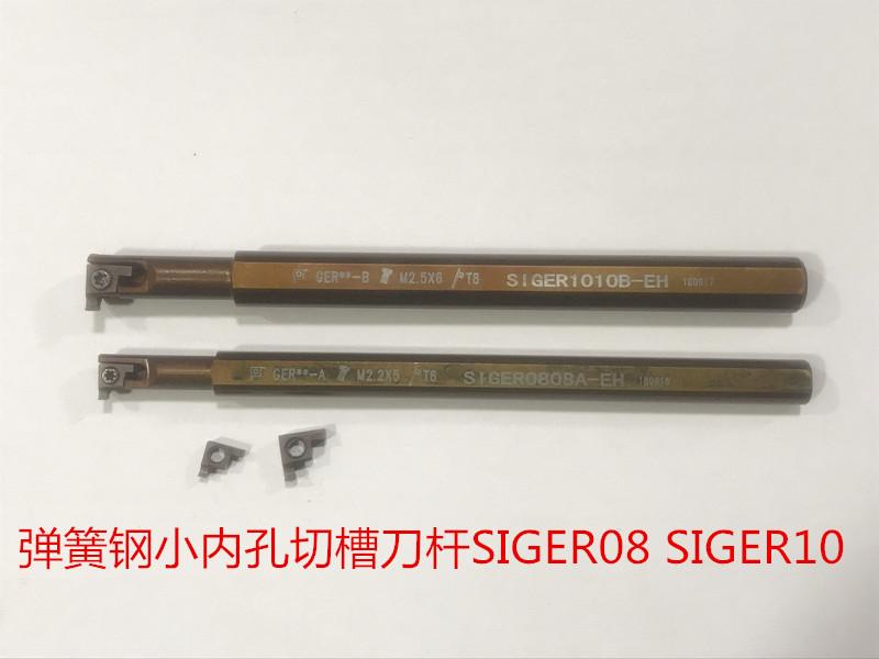 小孔槽刀小内孔挖槽切刀内径切槽刀小孔割槽刀片SIGER08EA小槽刀