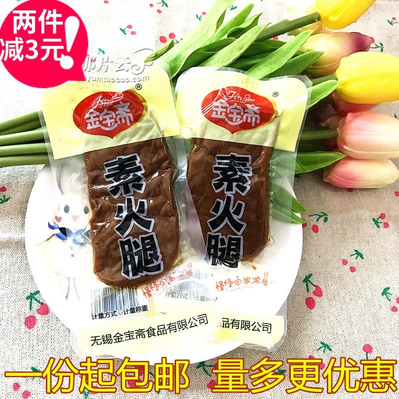 无锡特产金宝斋素火腿500g素肉素食豆腐干豆制品零食小吃小包包邮