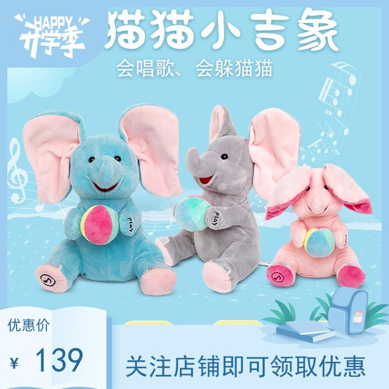 趣巢人气躲猫猫小吉象儿童女孩3个月唱歌智能萌宠音乐毛绒电玩具