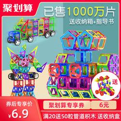 磁力片儿童益智玩具3岁女孩积木
