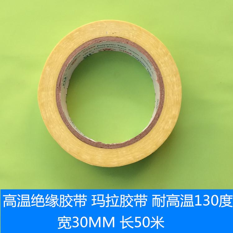 Высокая температура лента ширина 30MM долго 50 метр темно-желтый частица для женского имени тянуть лента высокотемпературные 130 степень 3CM изоляция лента