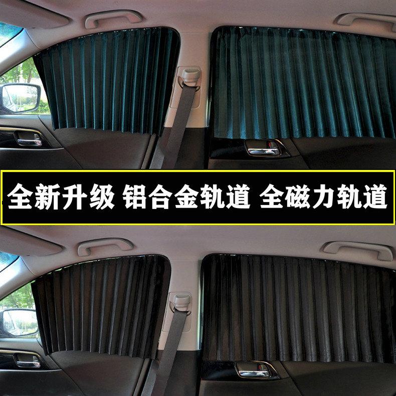 汽车遮阳帘磁吸式轨道车用窗帘防晒隔热私密防蚊网纱遮光帘遮阳挡